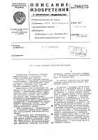Патент 788275 Статор торцовой электрической машины