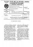 Патент 988952 Водопропускное сооружение