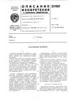Патент 211987 Мальтийский механизм