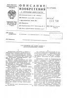 Патент 573343 Устройство для зажима бревен в деревообрабатывающих станках