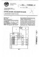 Патент 1749088 Устройство управления железнодорожным транспортным средством с гидропередачей
