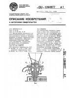Патент 1264977 Мельница