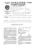 Патент 753469 Собиратель для флотации сульфидноокисленных руд