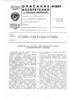 Патент 410824 Патент ссср  410824