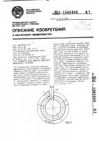 Патент 1562484 Глушитель шума выпуска двигателя внутреннего сгорания
