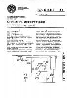 Патент 1516410 Устройство для управления трамвайной стрелкой