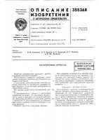 Патент 355368 Регулируемый дроссельвсесоюзнаяпатент110-текн1! 4еснаябиблиотека