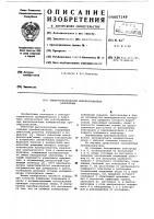 Патент 607149 Электростатический преобразователь напряжения