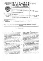 Патент 597541 Кантователь
