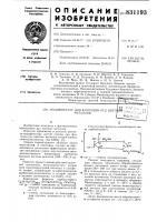 Патент 831193 Модификатор для флотации руд цветныхметаллов