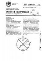 Патент 1382921 Пневматический бетононасос