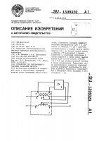Патент 1309320 Устройство для двустороннего усиления тональной частоты