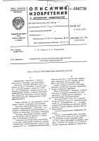 Патент 686770 Способ флотации касситерита из руд