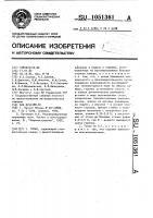 Патент 1051361 Топка