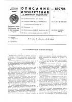 Патент 592706 Устройство для намотки провода