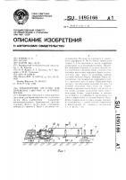 Патент 1495166 Транспортное средство для перевозки сыпучих и штучных грузов