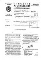 Патент 810774 Смазочная композиция