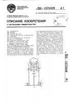 Патент 1375429 Устройство для сборки под сварку оребренных панелей