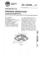 Патент 1427486 Статор электрической машины