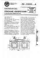 Патент 1142721 Теплообменная установка