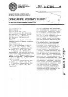 Патент 1117480 Устройство для межскважинного прозвучивания