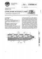 Патент 1789588 Фильтрующая фашина