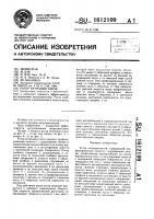 Патент 1612109 Ротор ветродвигателя