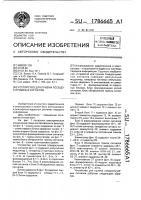 Патент 1786665 Согласованный фильтр