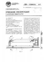 Патент 1326418 Кантователь крупногабаритных изделий