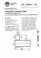 Патент 1395845 Глушитель шума выпуска двигателя внутреннего сгорания
