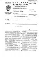 Патент 657260 Счетчик молока