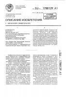 Патент 1788129 Защитное покрытие откоса грунтового сооружения