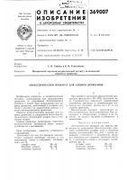 Патент 369007 Антисептический препарат для защиты древесины