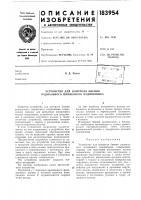 Патент 183954 Устройство для контроля биения радиального шарикового подшипника