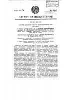 Патент 9362 Способ кропения хромировочными красителями