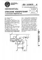 Патент 1219870 Способ работы котельной установки и установка для его осуществления