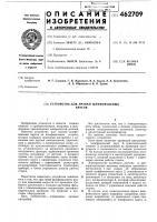 Патент 463709 Состав для наполнения кожи