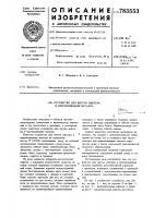 Патент 783553 Устройство для чистки миксера и перемешивания металла