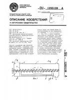 Патент 1203139 Устройство для обработки семян хлопчатника