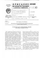 Патент 221300 Устройство для разбрызгивания жидких л\еталлов в конденсаторах