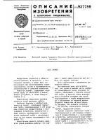 Патент 937789 Эрлифт