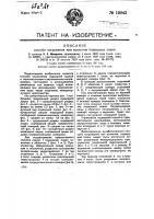 Патент 19943 Способ погружения или всплытия подводных лодок