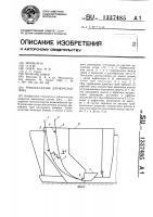 Патент 1337485 Трубоукладчик дреноукладчика