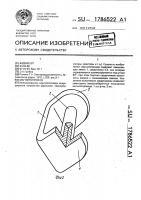Патент 1786522 Магнитопровод