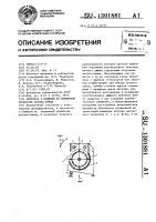 Патент 1301881 Питатель к машинам по первичной обработке хлопка-сырца