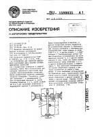 Патент 1589035 Устройство для контроля межосевого расстояния двух взаимно перпендикулярных отверстий