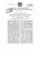 Патент 7031 Настольный телефонный аппарат