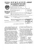 Патент 636247 Смазочная композиция