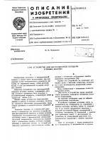 Патент 569851 Устройство для дистанционной передачи угловых величин