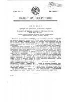 Патент 18137 Прибор для проведения радиальных штрихов